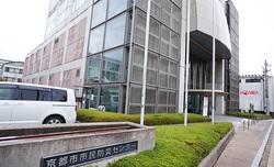 京都市民防災センター